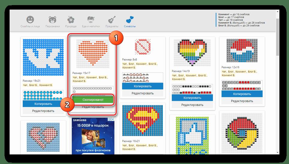 Успешно скопированное сердце на сайте vEmoji