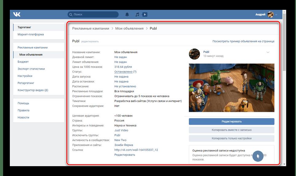 Успешное создание рекламы на сайте ВКонтакте