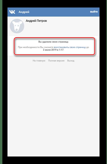 Успешное удаление страницы на мобильном сайте ВК