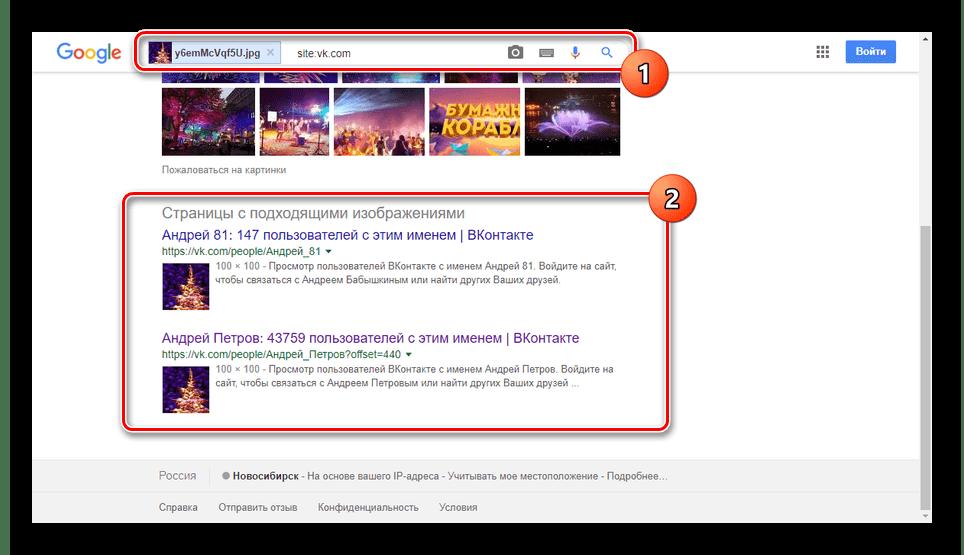 Успешный поиск пользователя ВКонтакте в Google