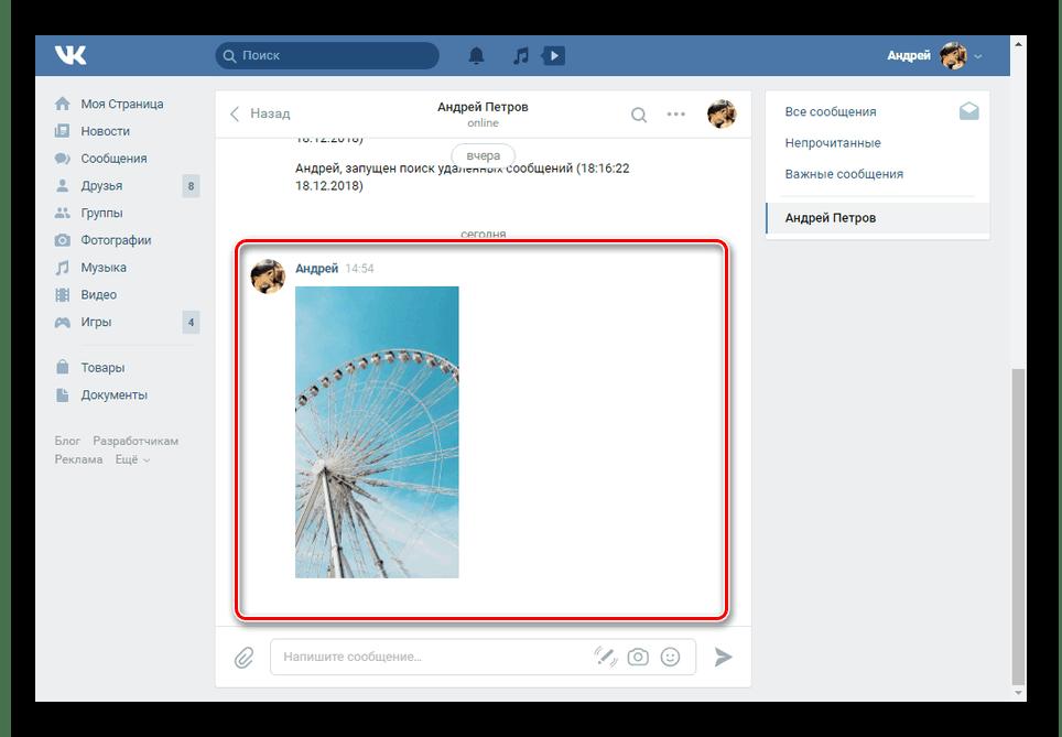 Успешный репост изображения сообщением ВКонтакте