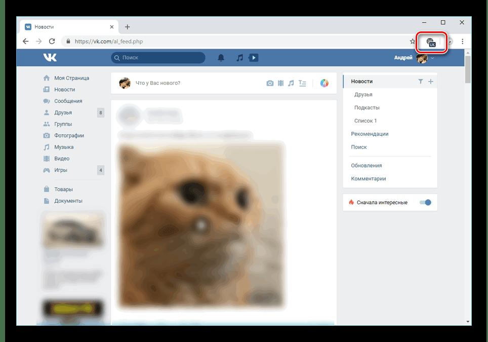 Успешный вход ВКонтакте с помощью VPN