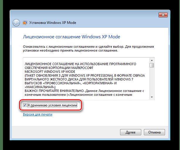 Установка ОС Windows XP Mode