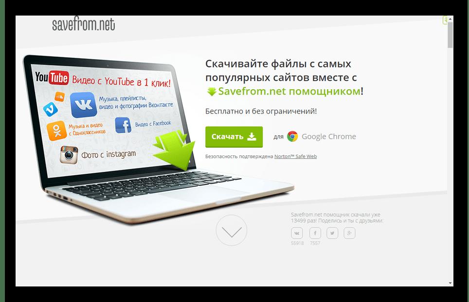 Установка SaveFrom.net на компьютер