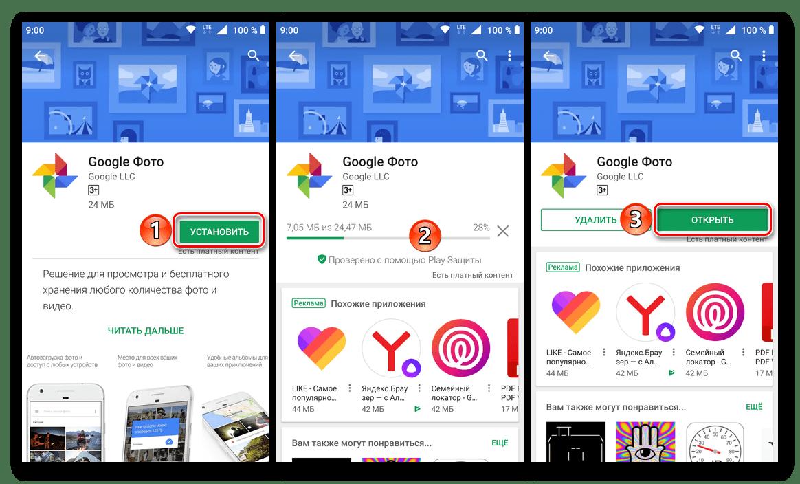Установка и запуск приложения google Фото из Google Play Маркета