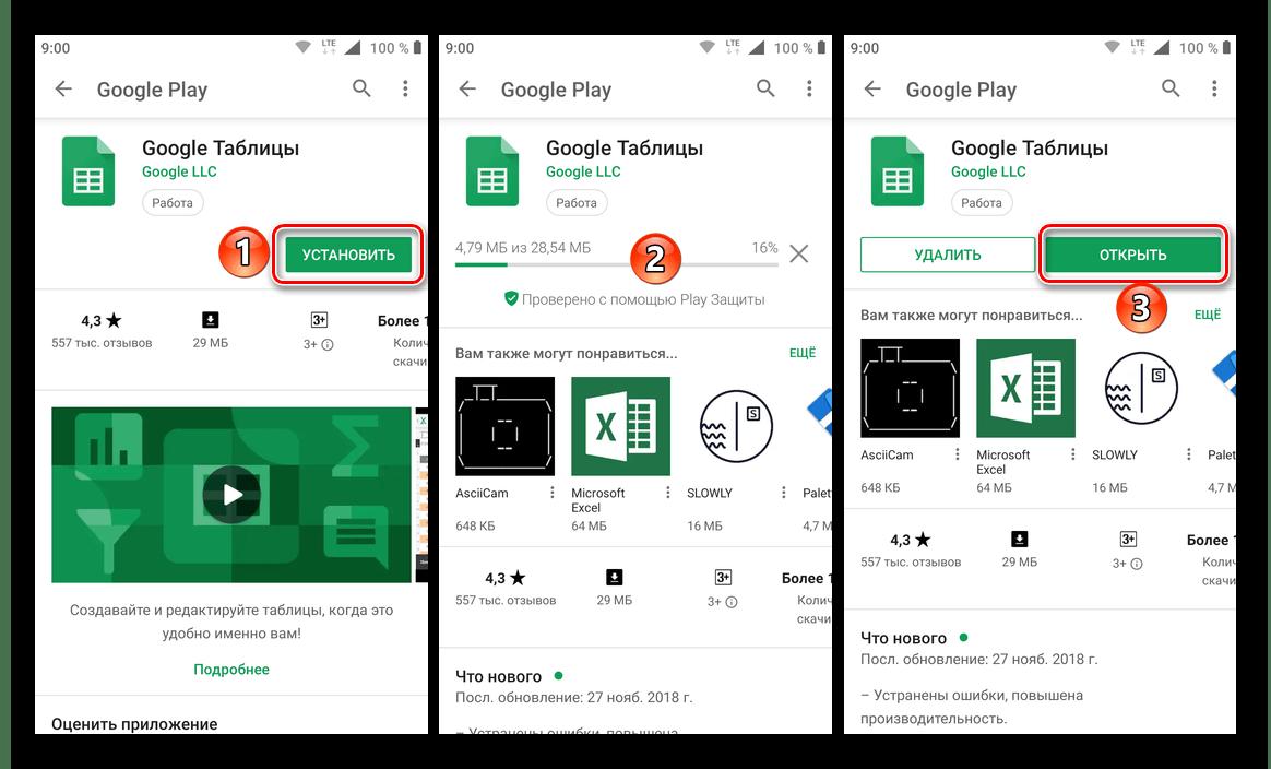 Установка приложения Google Таблицы для Android из Google Play Маркета