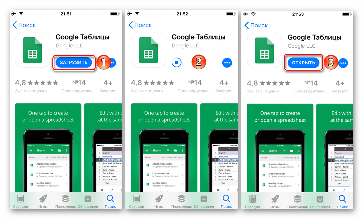 Установка приложения Google Таблицы для iOS