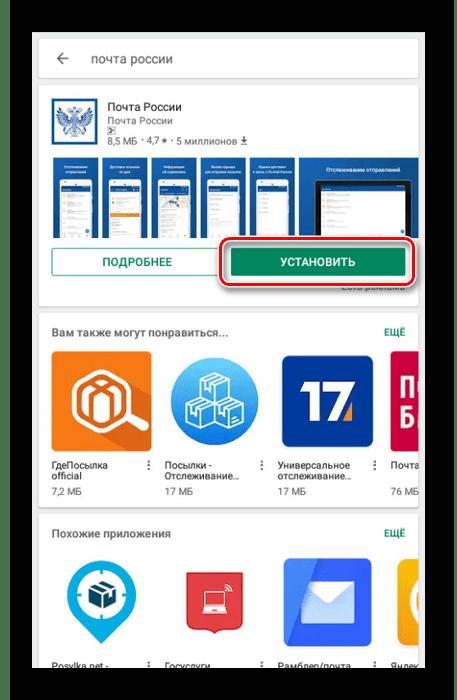 Регистрация аккаунта Почты России