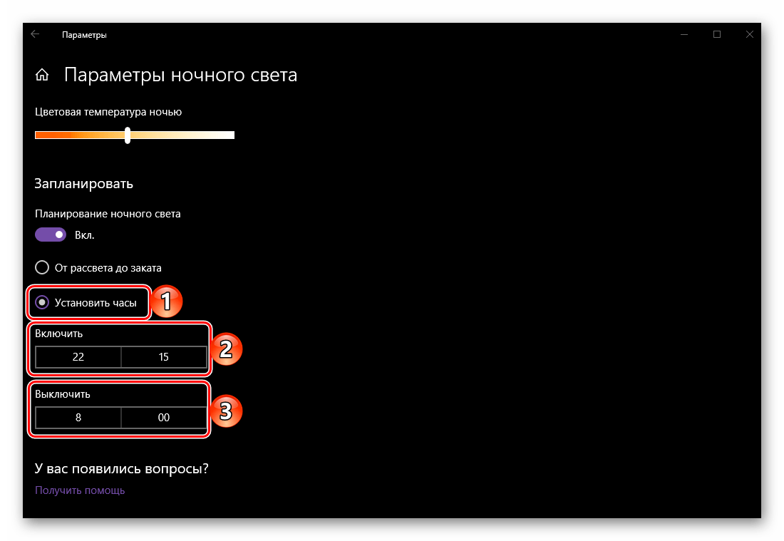 Установка времени включения и выключения ночного режима в ОС Windows 10