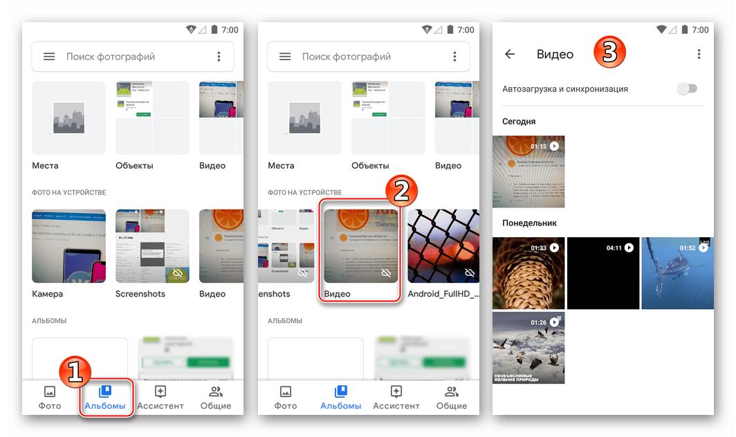 ВКонтакте для Android Google Фото быстрый поиск видео для добавления в социальную сеть