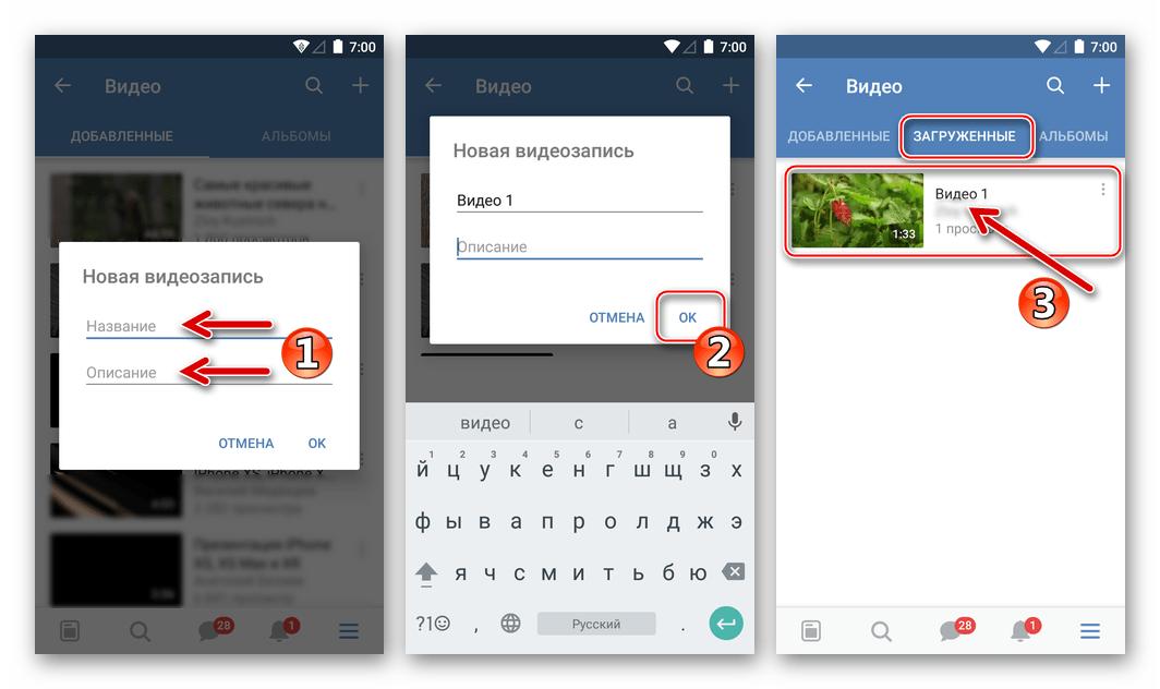 ВКонтакте для Android Новая видеозапись - присвоить имя и описание перед загрузкой в соцсеть