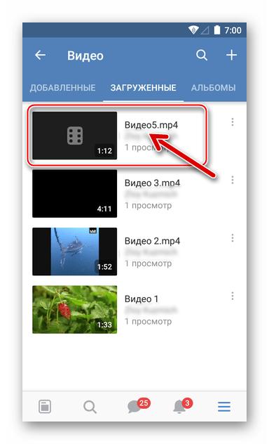 ВКонтакте для Android Видеозапись загружена в социальную сеть с помощью ES Проводника