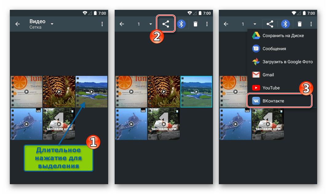 ВКонтакте для Android Выбор видео для загрузки в социальную сеть в Галерее - кнопка Поделиться