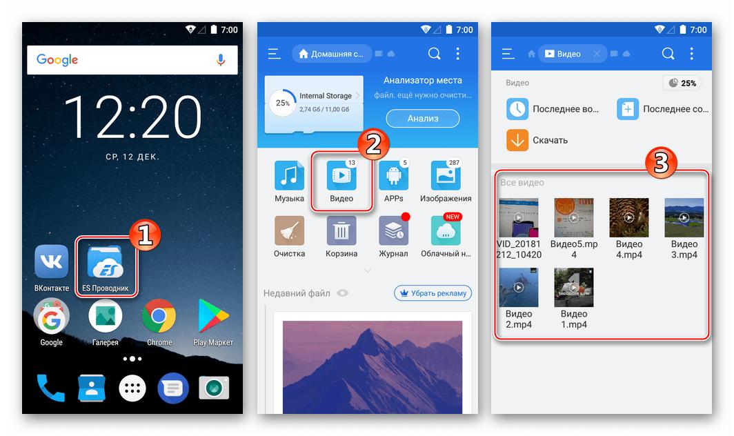 ВКонтакте для Android Запуск ES Проводника для добавления видео из памяти смартфона в соцсеть, поиск роликов