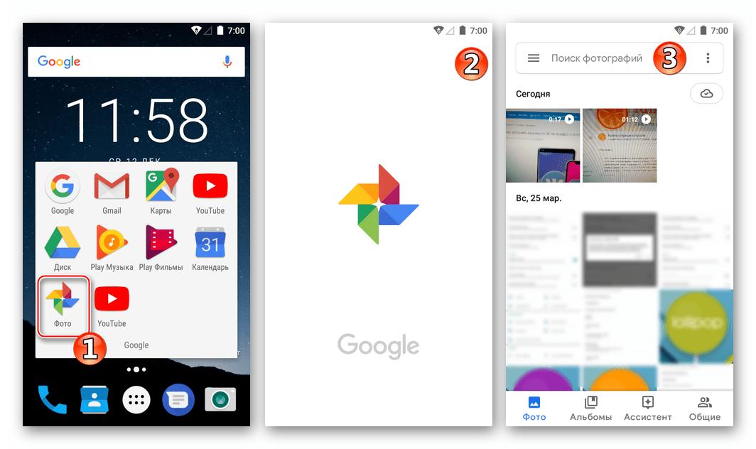 ВКонтакте для Android Запуск Google Фото для выгрузки видеороликов в социальную сеть