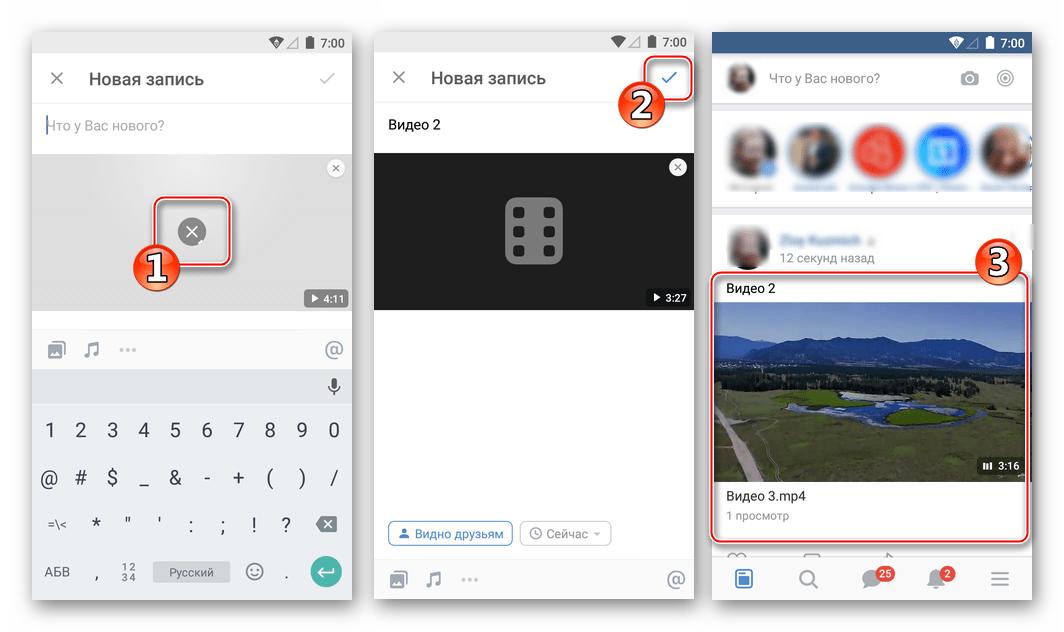 ВКонтакте для Android как выложить видео из Галереи на свою стену в социальной сети