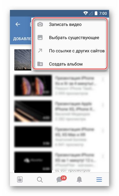 ВКонтакте для Android меню для загрузки видео в социальную сеть в официальном приложении