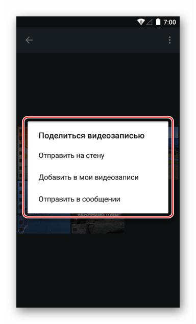 ВКонтакте для Android меню выбора раздела социальной сети для отправки видео из Галереи