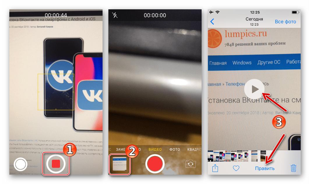 ВКонтакте для iPhone Запись, просмотр и редактирование видео для размещения в соцсети с помощью Камеры