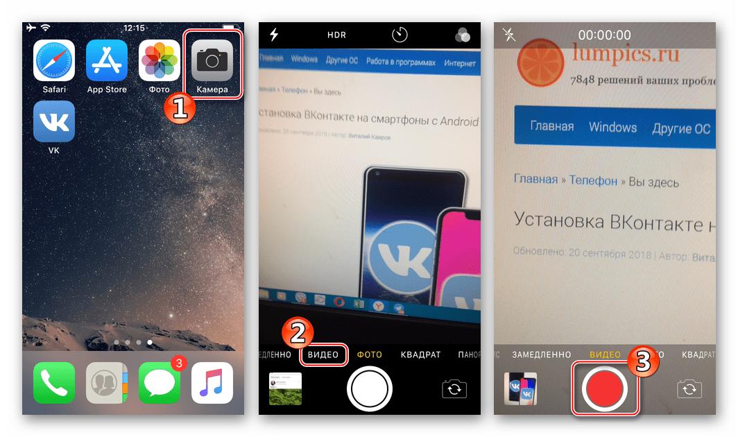 ВКонтакте для iPhone Запуск Камеры для записи видео с целью последующей загрузки в соцсеть