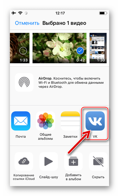 ВКонтакте для iPhone иконка VK в меню Поделиться приложения Фото для iOS