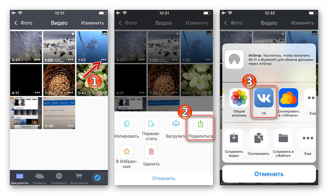 ВКонтакте для iPhone поделиться видео в соцсети из файлового менеджера Documents от Readdle