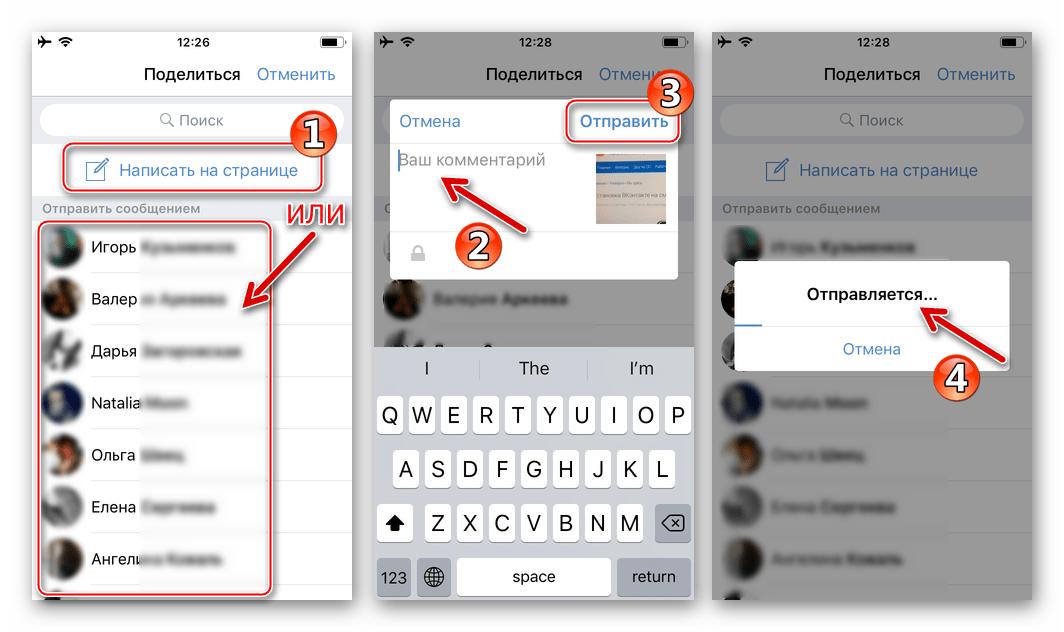 ВКонтакте для iPhone процесс размещения в соцсети видеозаписи, снятой с помощью Камеры айФона