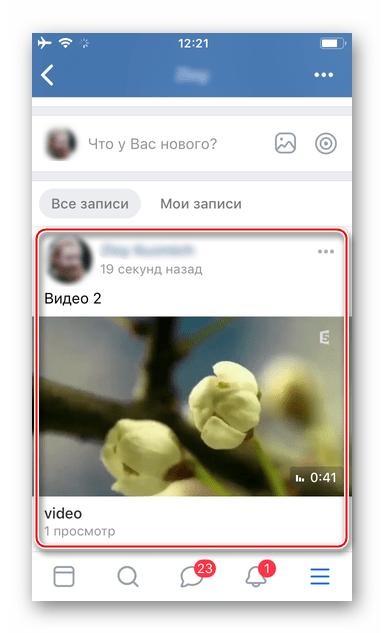 ВКонтакте для iPhone видео размещено на стене в соцсети через iOS-приложение Фото