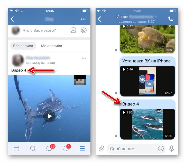 ВКонтакте для iPhone - видеоролик выложен в соцеть и отправлен в сообщении через файловый менеджер для iOS