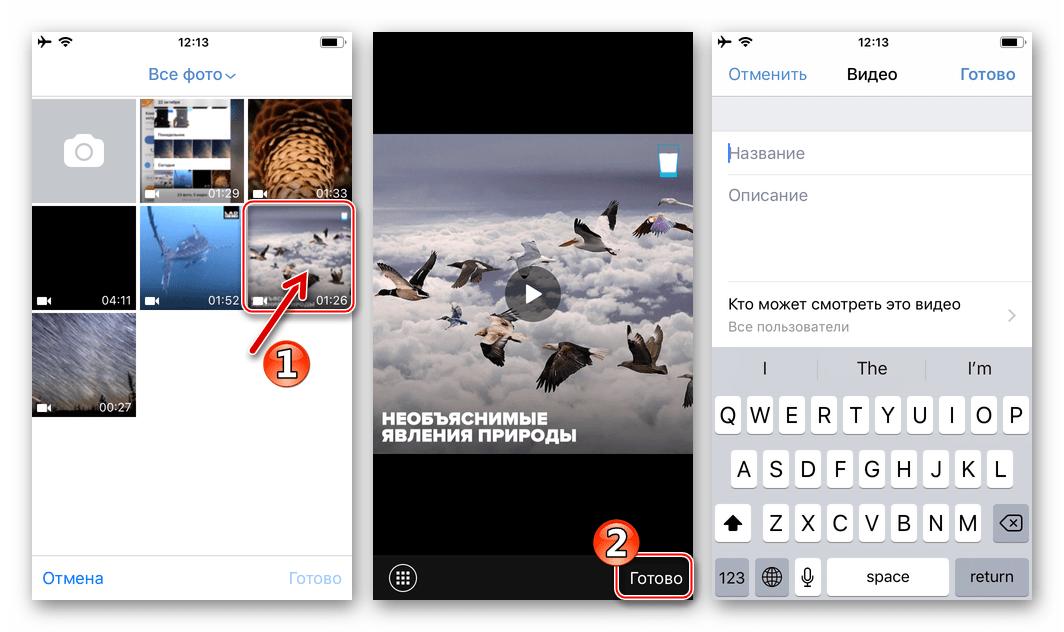 ВКонтакте для iPhone выбор Видео в Медиатеке при загрузке ролика в соцсеть через официальный клиент
