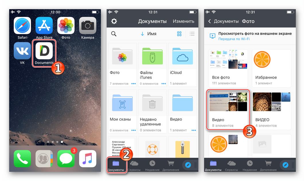 ВКонтакте для iPhone запуск Documents от Readdle, поиск видеоролика для выкладывания в социальную сеть