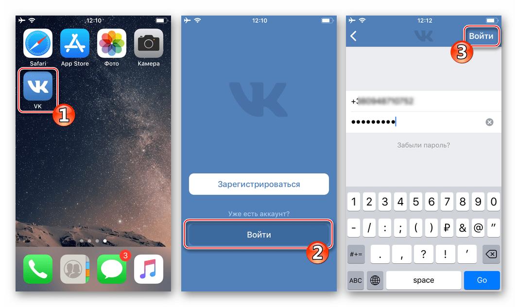 ВКонтакте для iPhone запуск официального iOS-приложения, авторизация в социальной сети