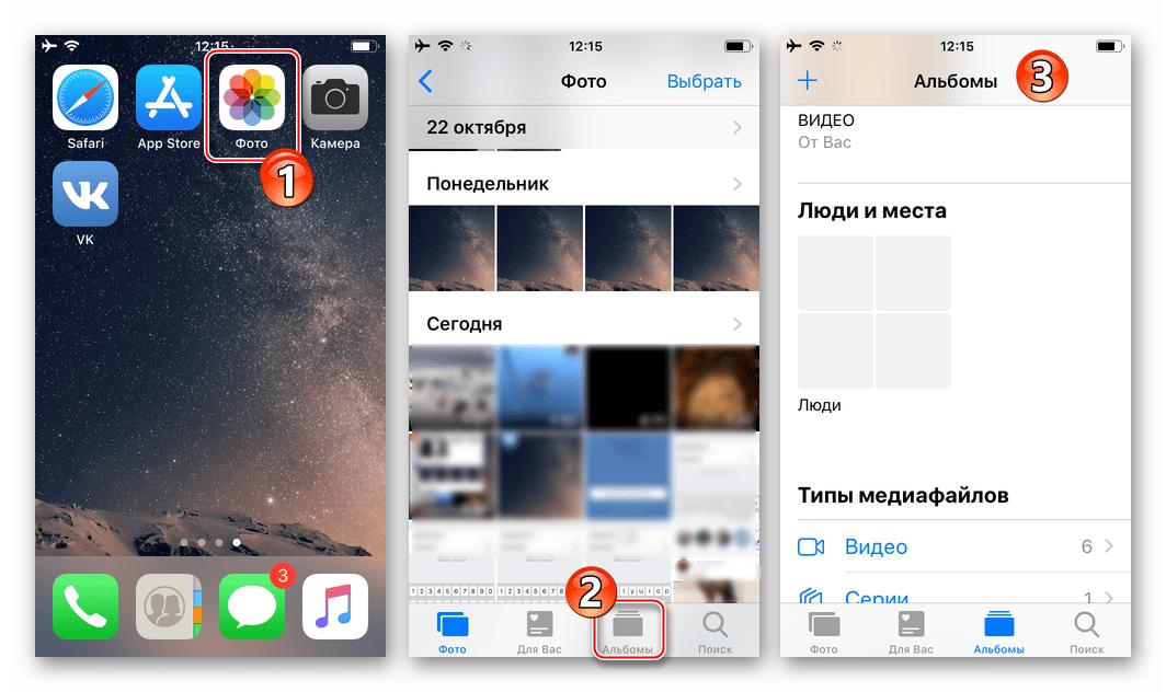ВКонтакте для iPhone запуск приложения Фото в iOS, переход в раздел Альбомы для поиска видео, добавляемого в соцсеть