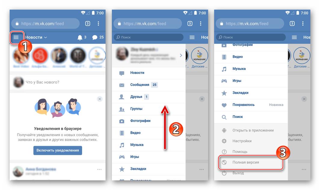 ВКонтакте на Android через браузер - переход с мобильной версии сайта социальной сети к полному варианту