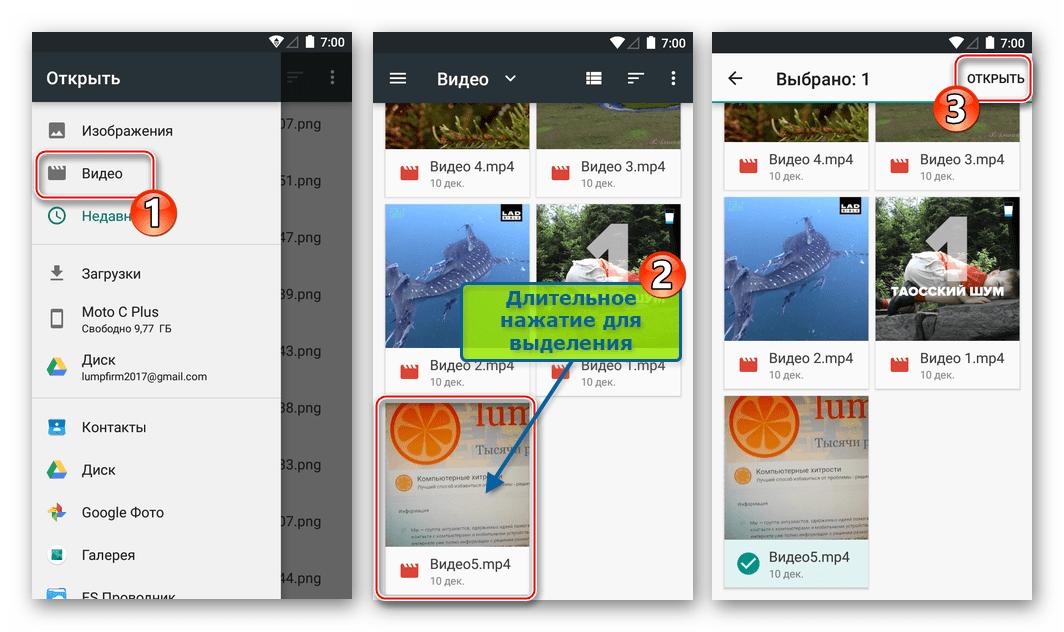 ВКонтакте на Android начало выгрузки видеофайла в соцсеть через мобильный браузер