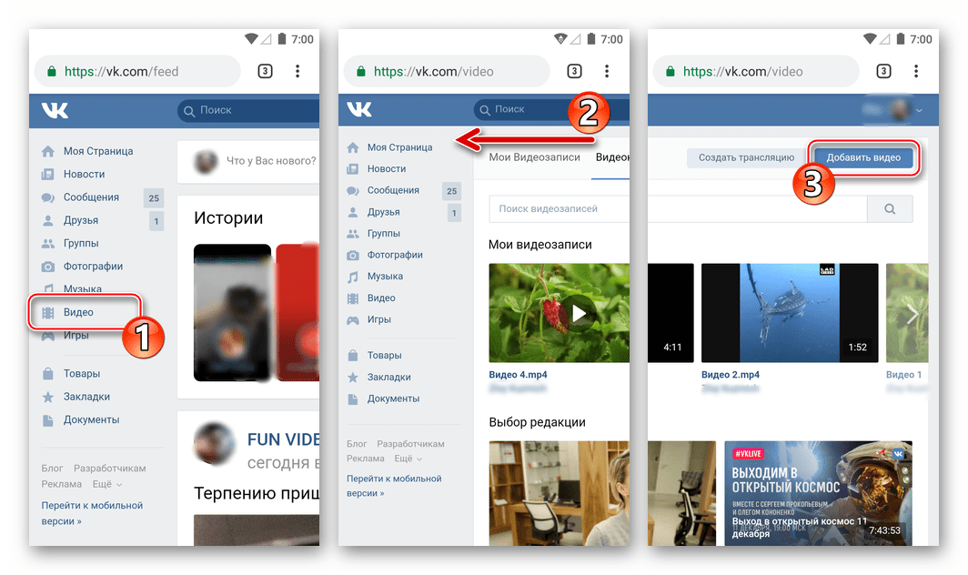 ВКонтакте на Android переход в раздел Видео социальной сети через браузер, кнопка Добавить