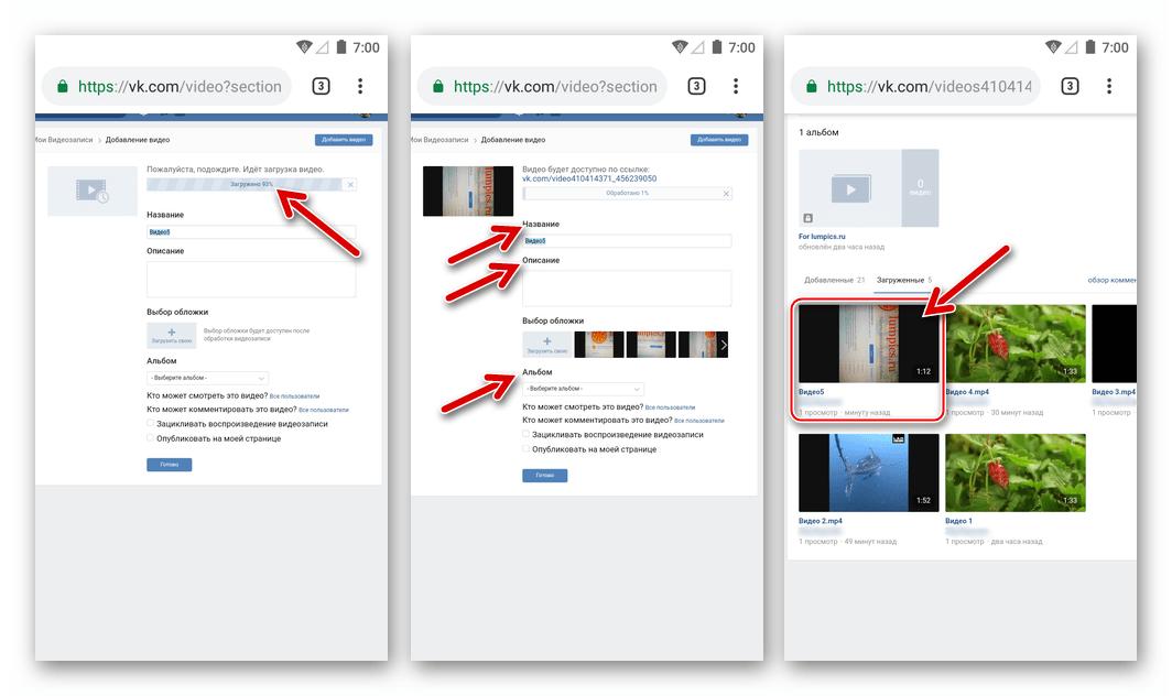 ВКонтакте на Android завершение загрузки видеоролика в соцсеть через браузер