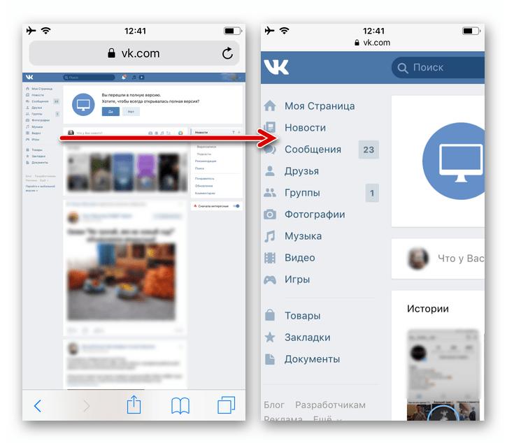 ВКонтакте на iPhone изменение масштаба отображения сайта соцcети