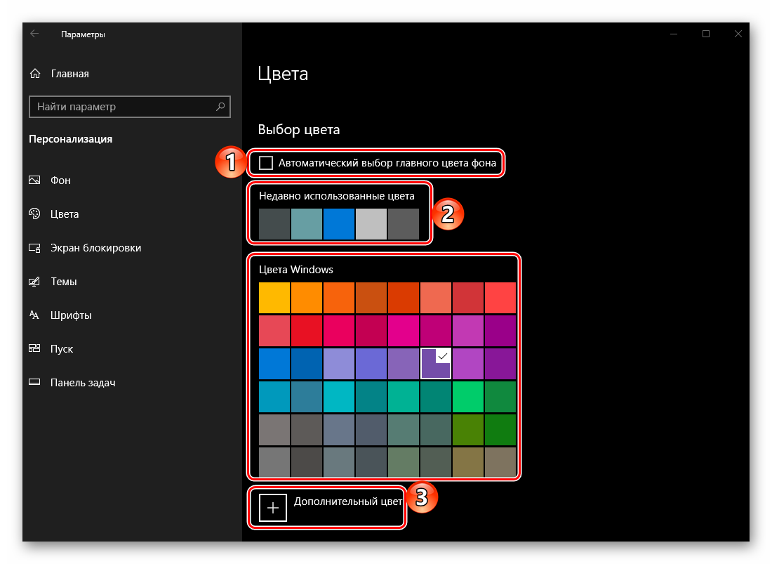 Варианты выбора цвета для элементов операционной системы Windows 10