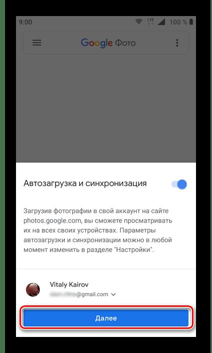 Вход в свою учетную запись для использования приложения Google Фото для Android