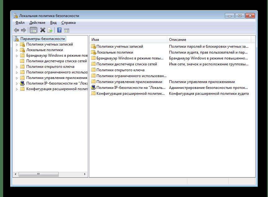 Вид окна локальных политик безопасности Windows 7