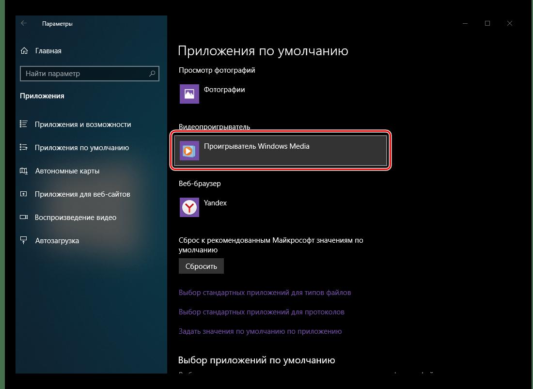 Видеопроигрыватель по умолчанию выбран на компьютере с ОС Windows 10