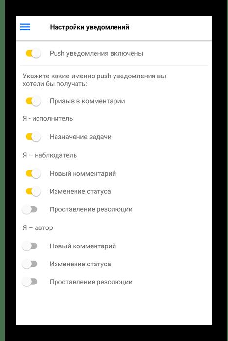 Включение PUSH уведомлений в мобильном почтовом приложении