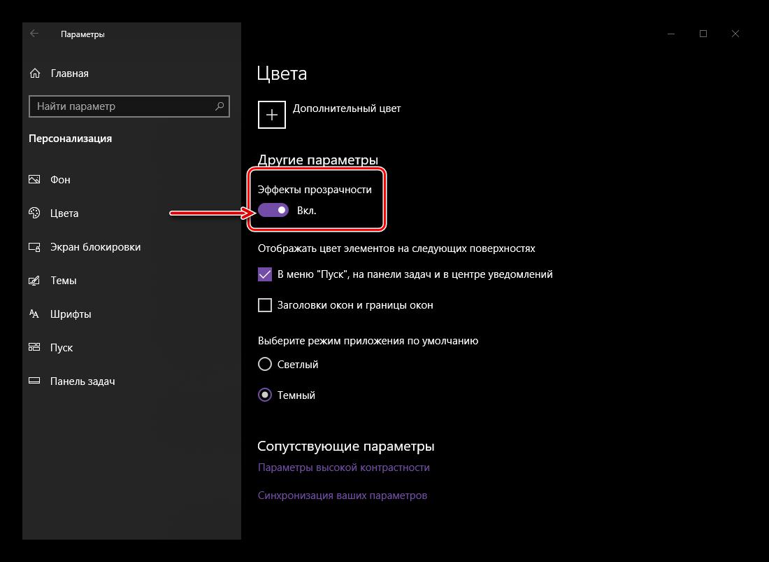 Включение или отключение эффекта прозрачности для элементов операционной системы Windows 10