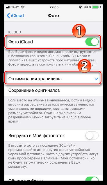 Включение оптимизации хранилища на iPhone
