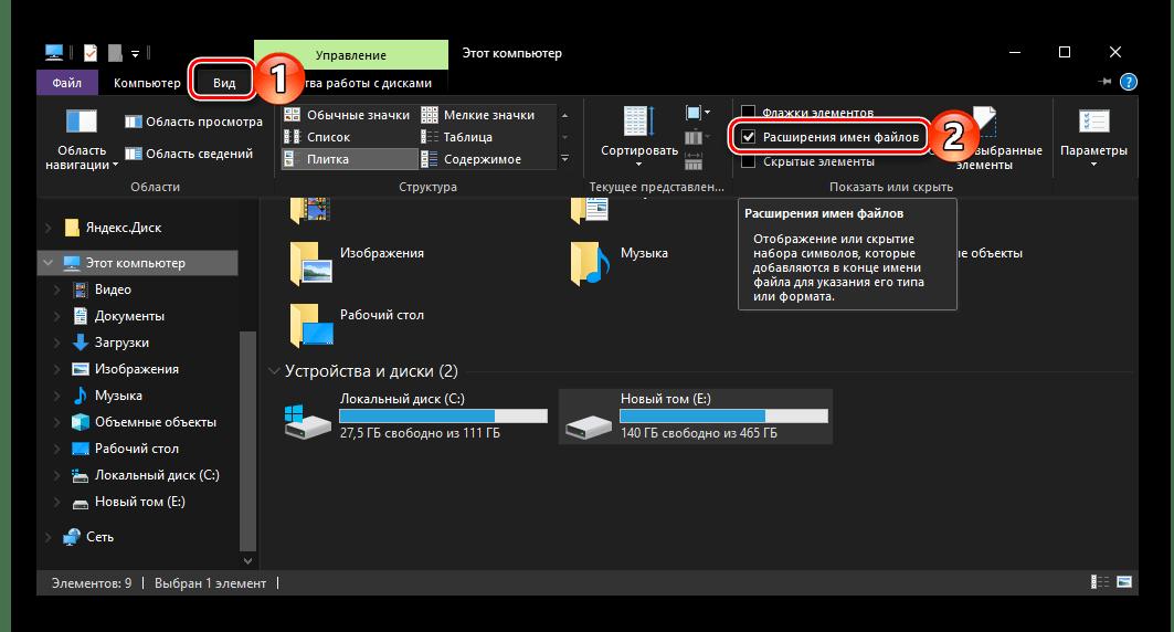 Включить отображение расширения файлов на панели инструментов системного Проводника ОС Windows 10