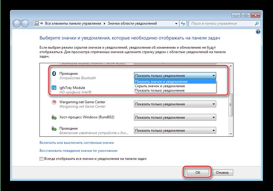 Включить отображение значка Bluetooth для настройки на Windows 7