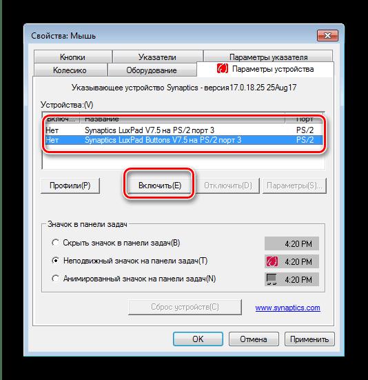 Включить тачпад через параметры Windows 7