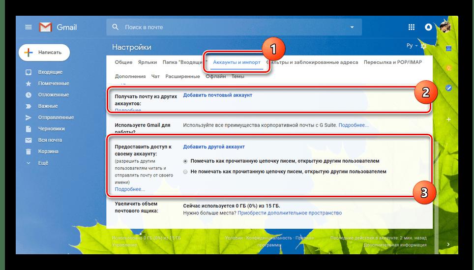 Возможность добавления резервной почты на сайте Gmail