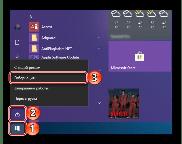 Возможность перехода в режим гибернации через меню завершения работы в ОС Windows 10
